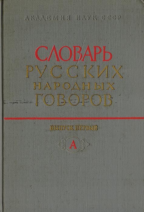 Словарь русских народных говоров. Выпуск 1