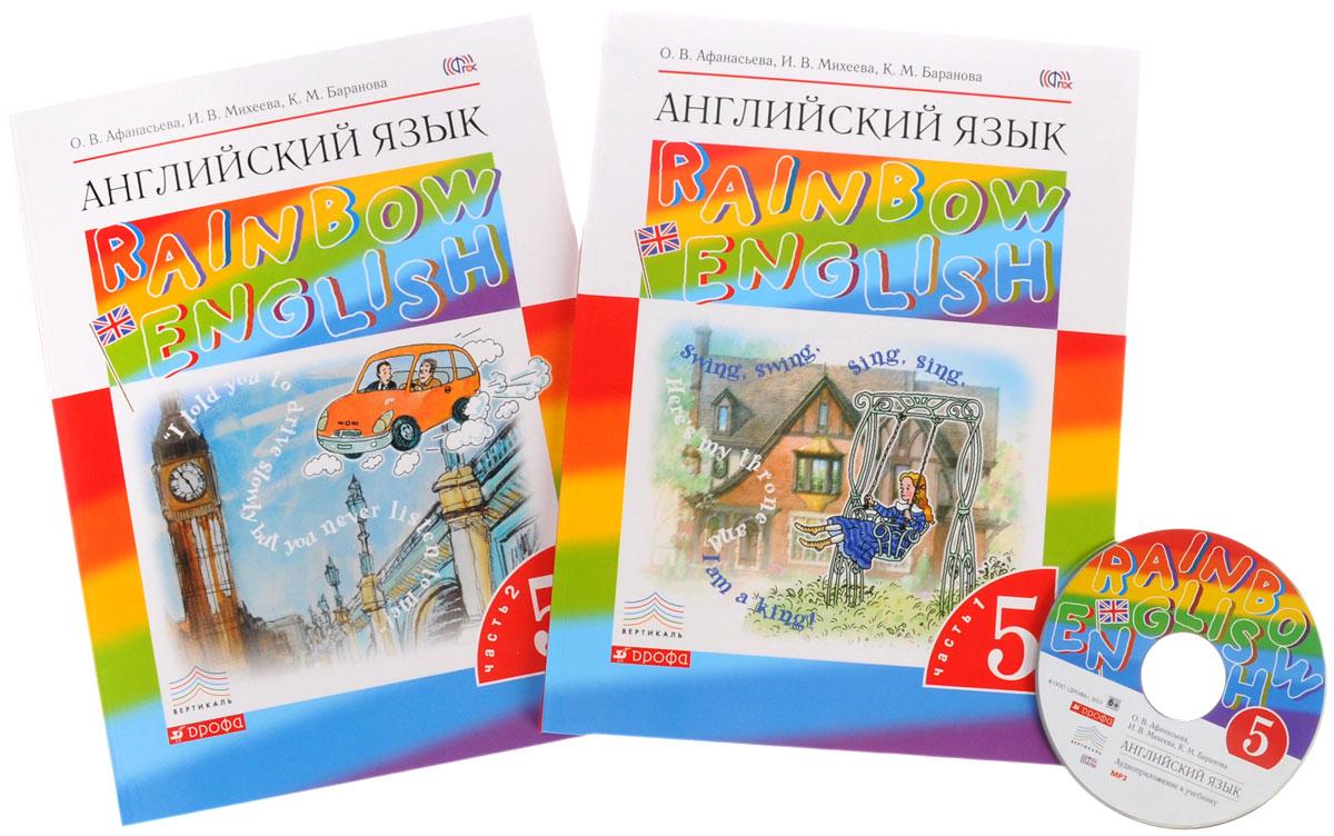 Английский язык. 5 класс. Учебник. В 2 частях (комплект из 2 книг + CD)