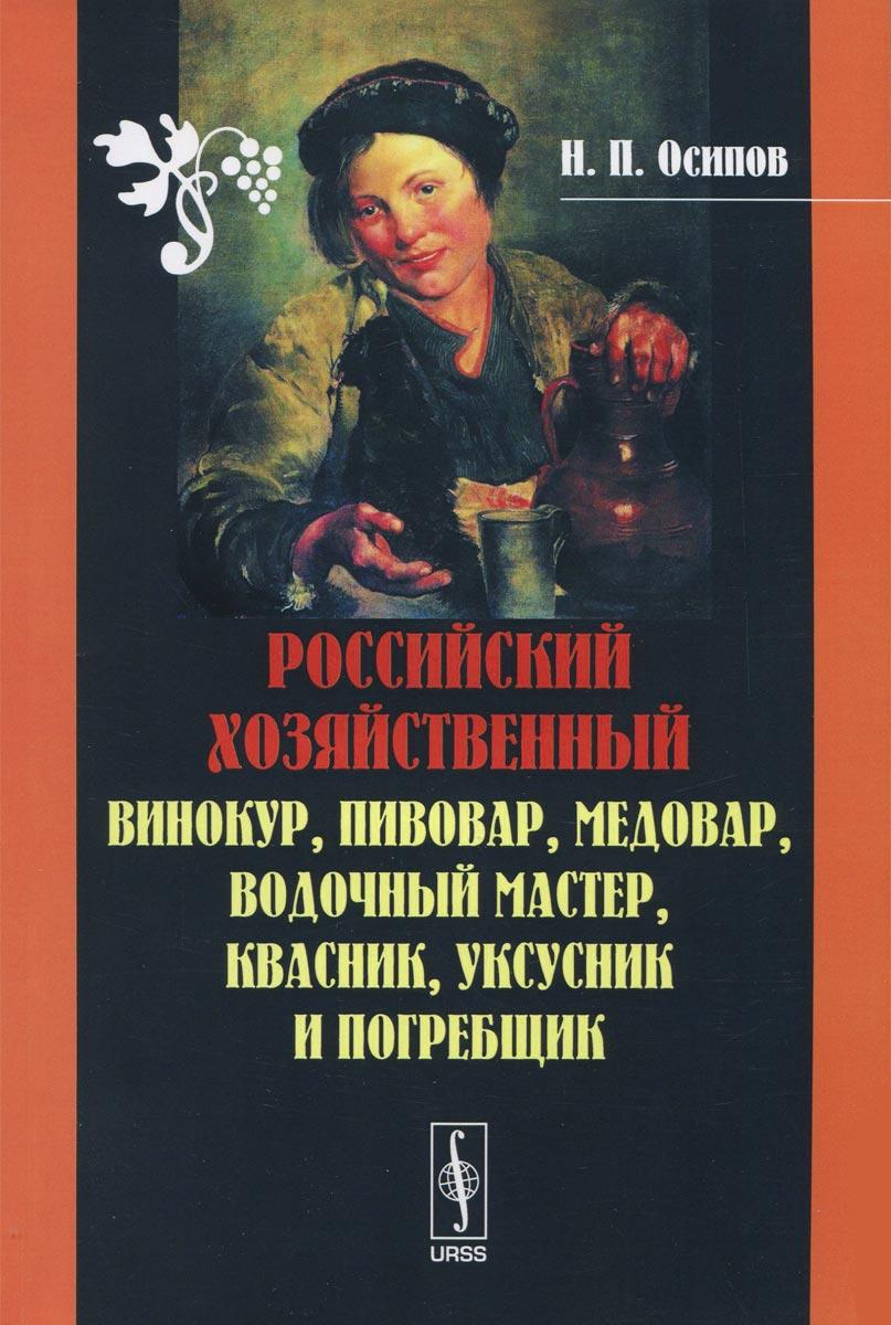 Российский хозяйственный винокур, пивовар, медовар, водочный мастер, квасник, уксусник и погребщик