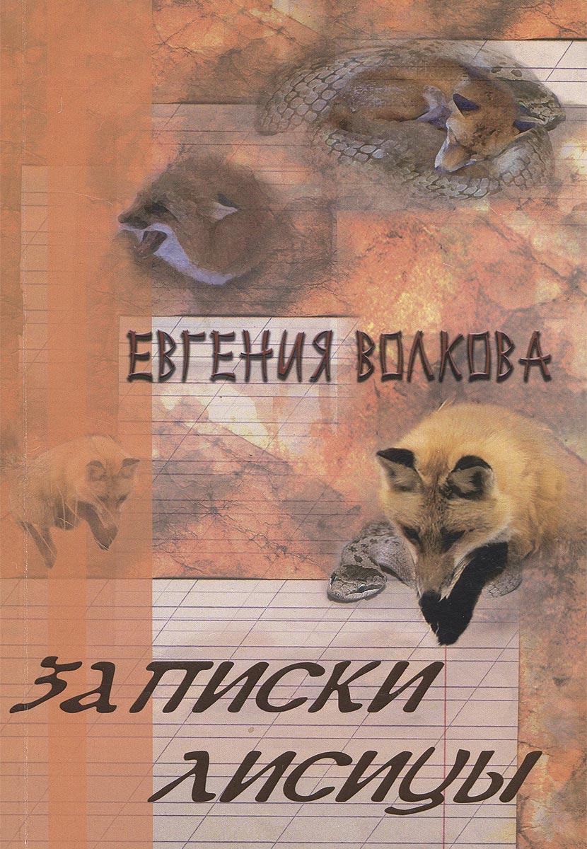 Записки лисицы