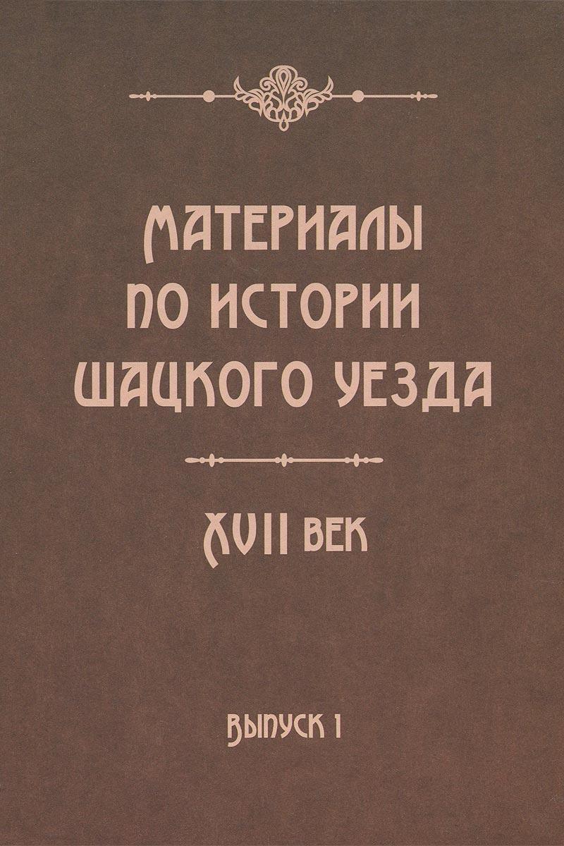 Материалы по истории Шацкого уезда, XVIII век. Выпуск 1 ( 978-5-901950-21-0 )