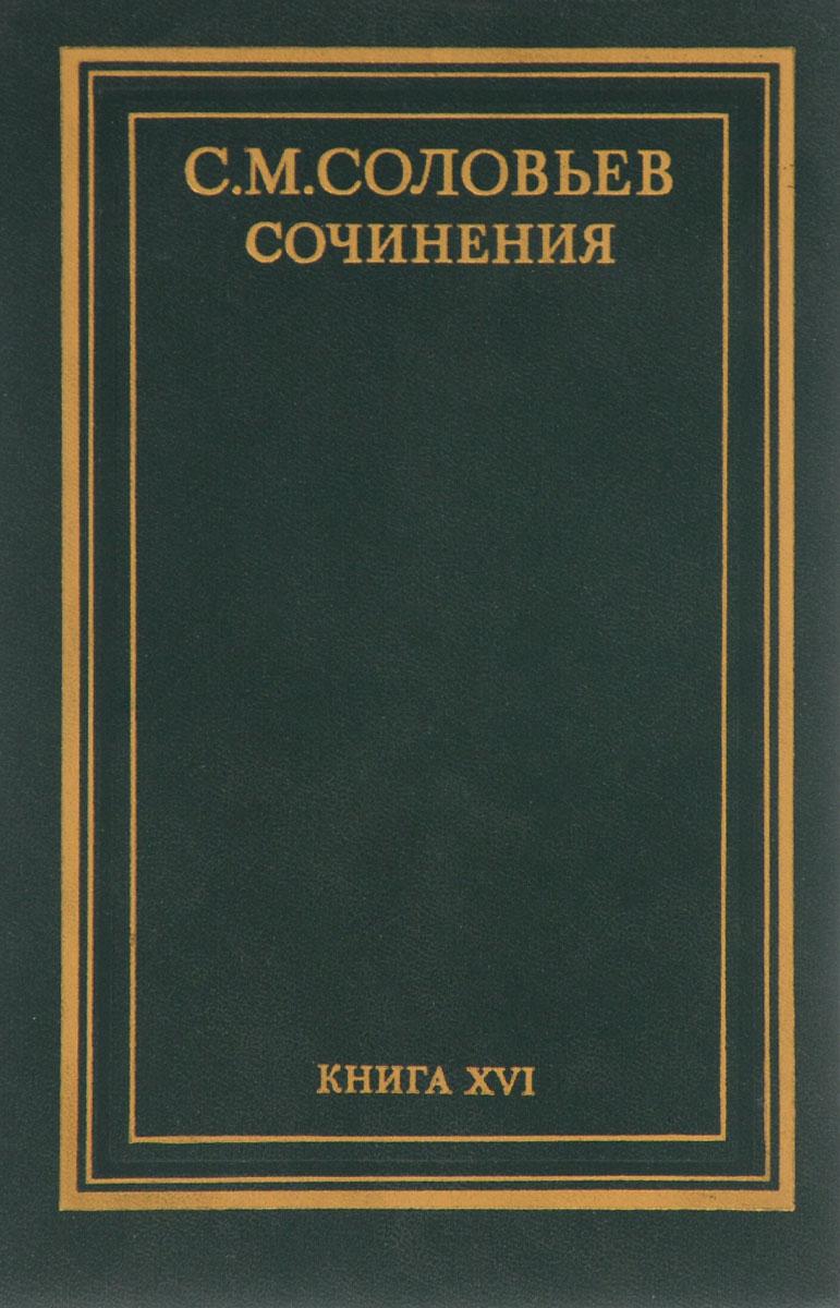 С. М. Соловьев. Сочинения. В 18 томах. Книга 16. Работы разных лет