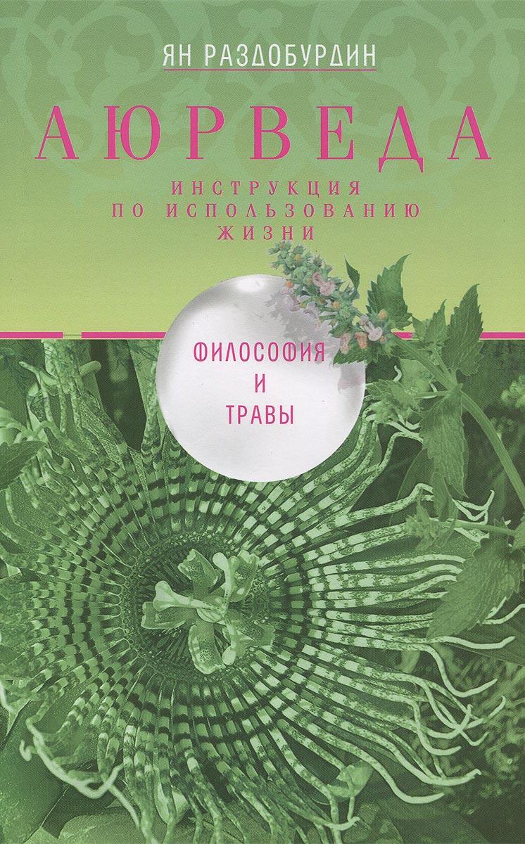 Аюрведа. Философия и травы ( 978-5-227-05543-9 )