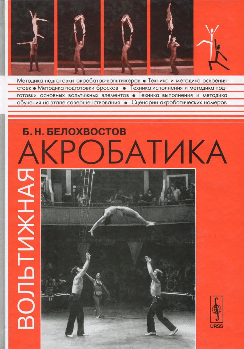 Вольтижная акробатика ( 978-5-382-01394-7 )