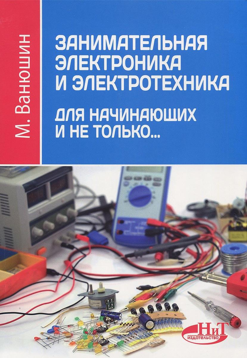 Занимательная электроника и электротехника для начинающих и не только...
