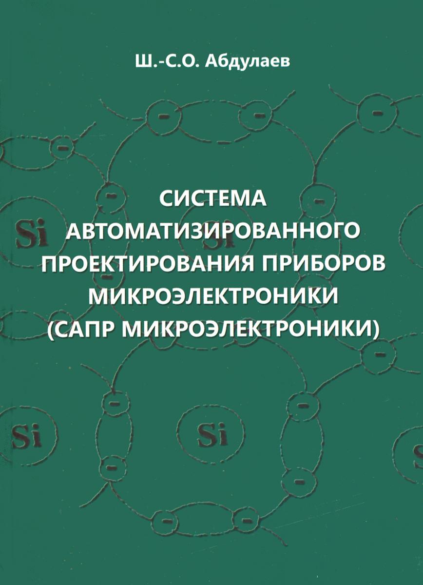 Система автоматизированного проектирования приборов микроэлектроники (САПР микроэлектроники)