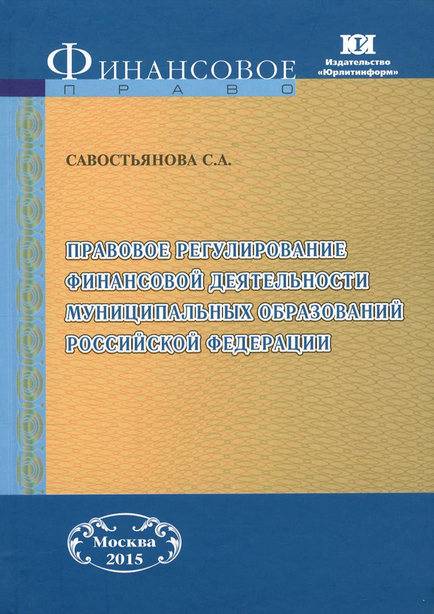 Правовое регулирование финансовой деятельности муниципальных образований Российской Федерации ( 978-5-4396-0803-4 )