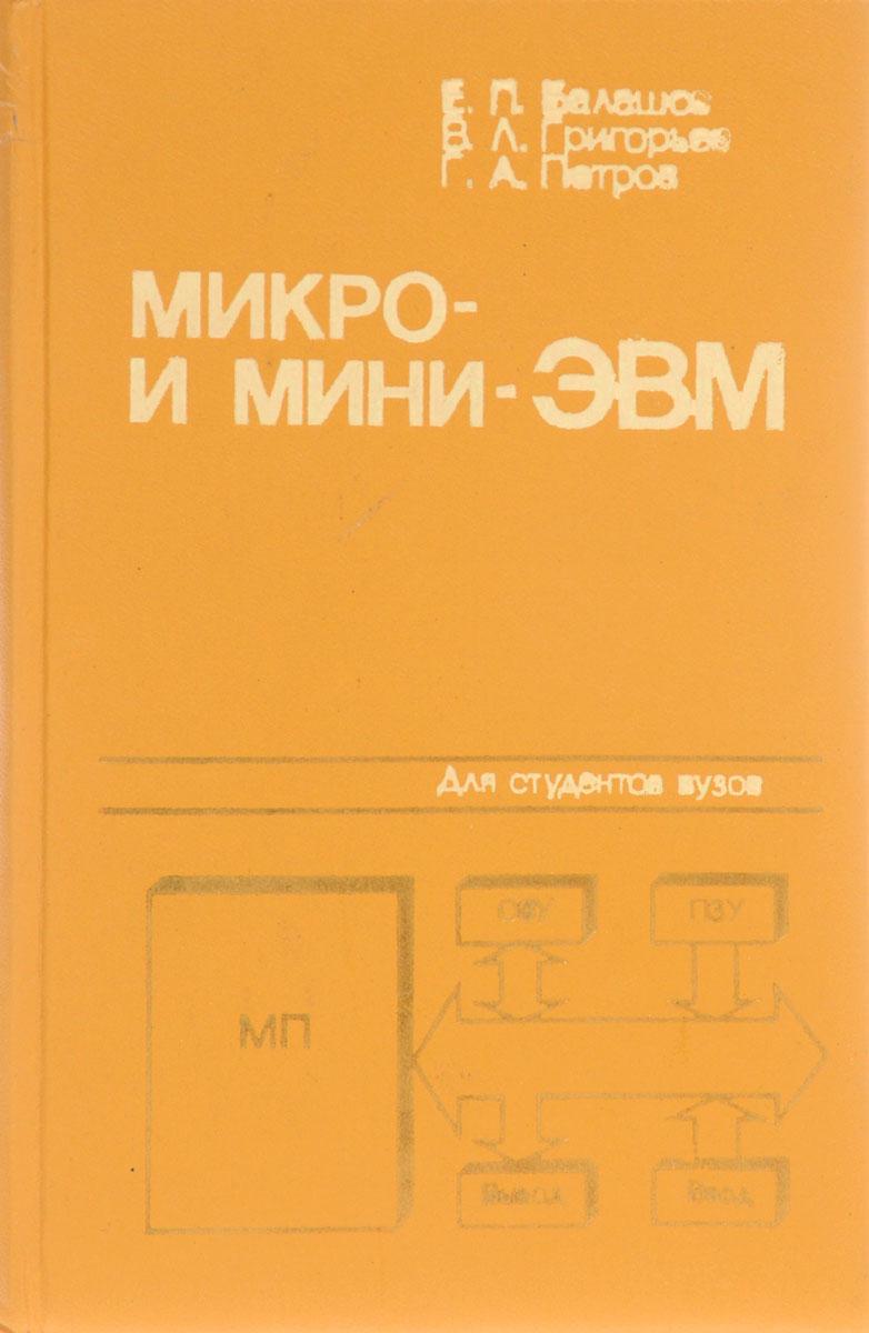 Микро- и мини-ЭВМ. Учебное пособие