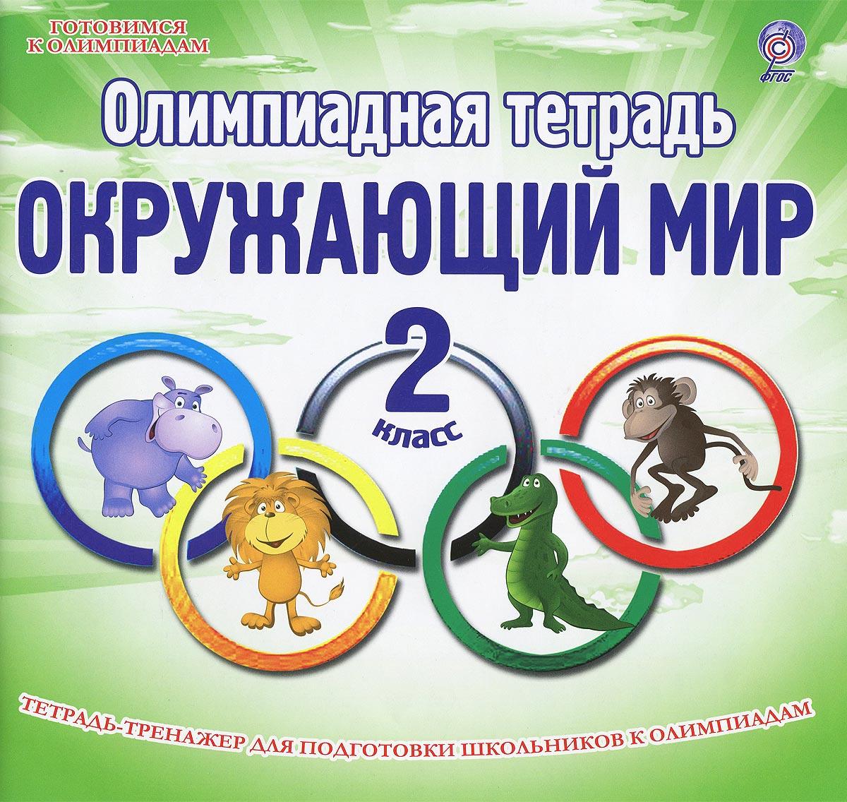 Окружающий мир. 2 класс. Олимпиадная тетрадь