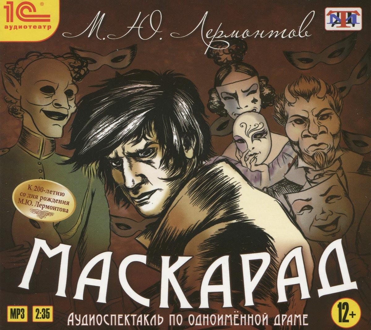 Маскарад (аудиокнига MP3)