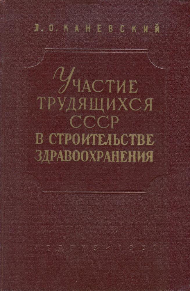 Участие трудящихся СССР в строительстве здравоохранения