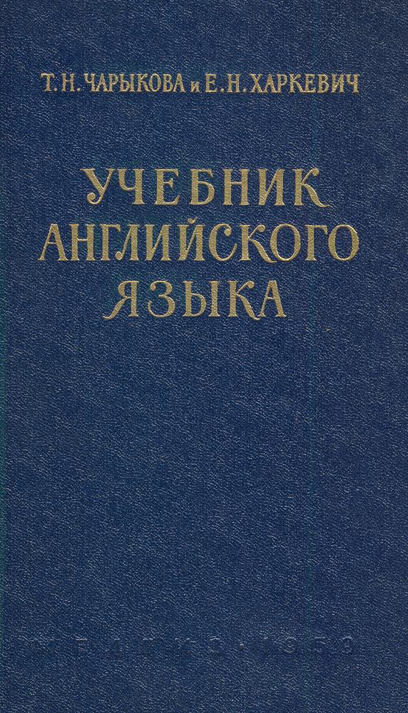Учебник английского языка для студентов медвузов