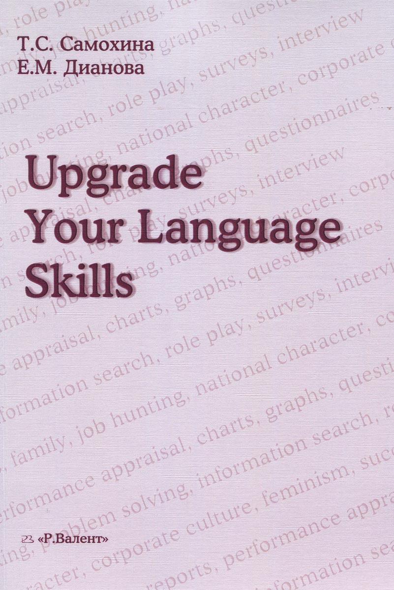Upgrade Your Language Skills / Пусть ваш английский станет еще лучше! Практикум по устной и письменной речи для старших курсов языковых факультетов вузов