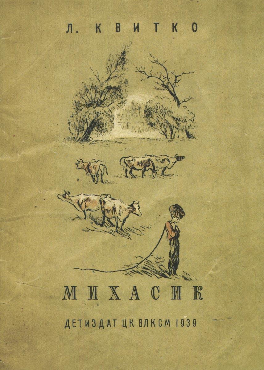 Михасик