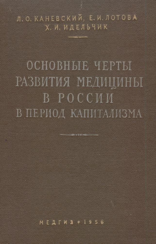 Основные черты развития медицины в России в период капитализма (1861-1917)