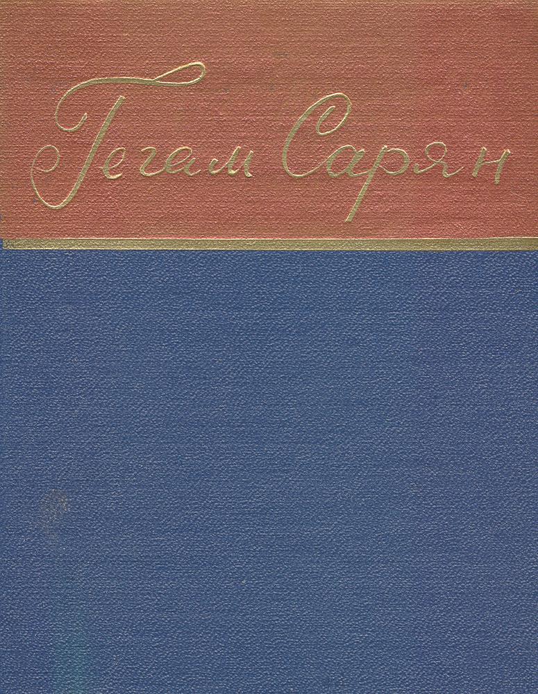 Гегам Сарян. Стихотворения и поэмы