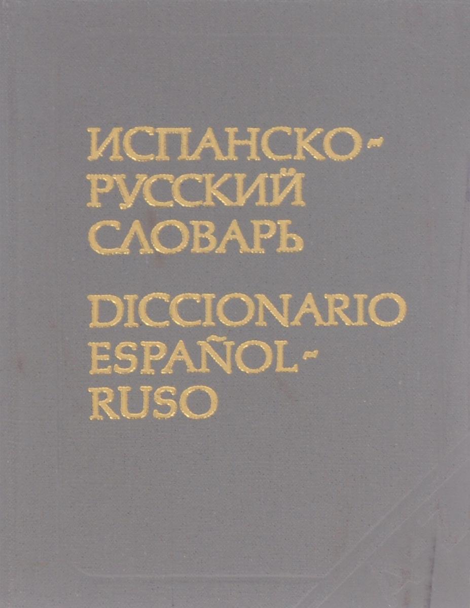 Карманный испанско-русский словарь / Diccionario espanol-ruso