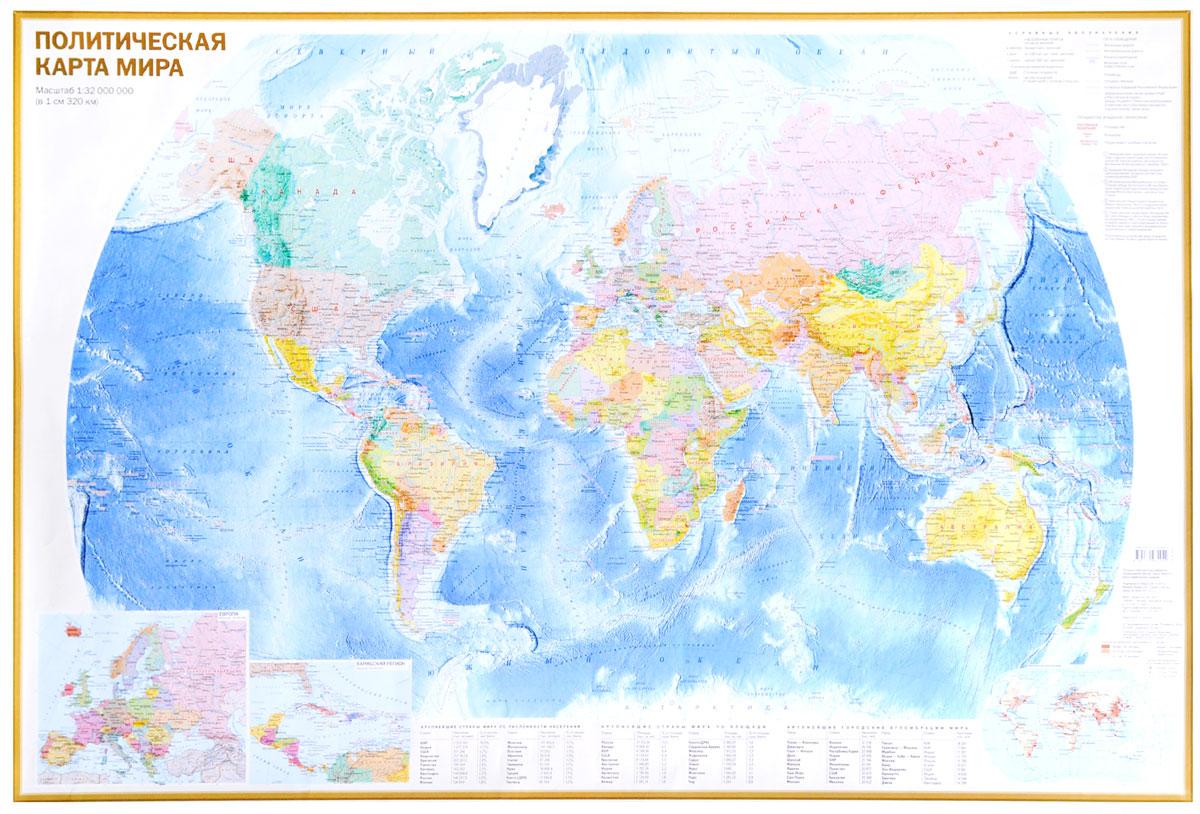 Политическая карта мира ( 978-5-17-093494-2 )