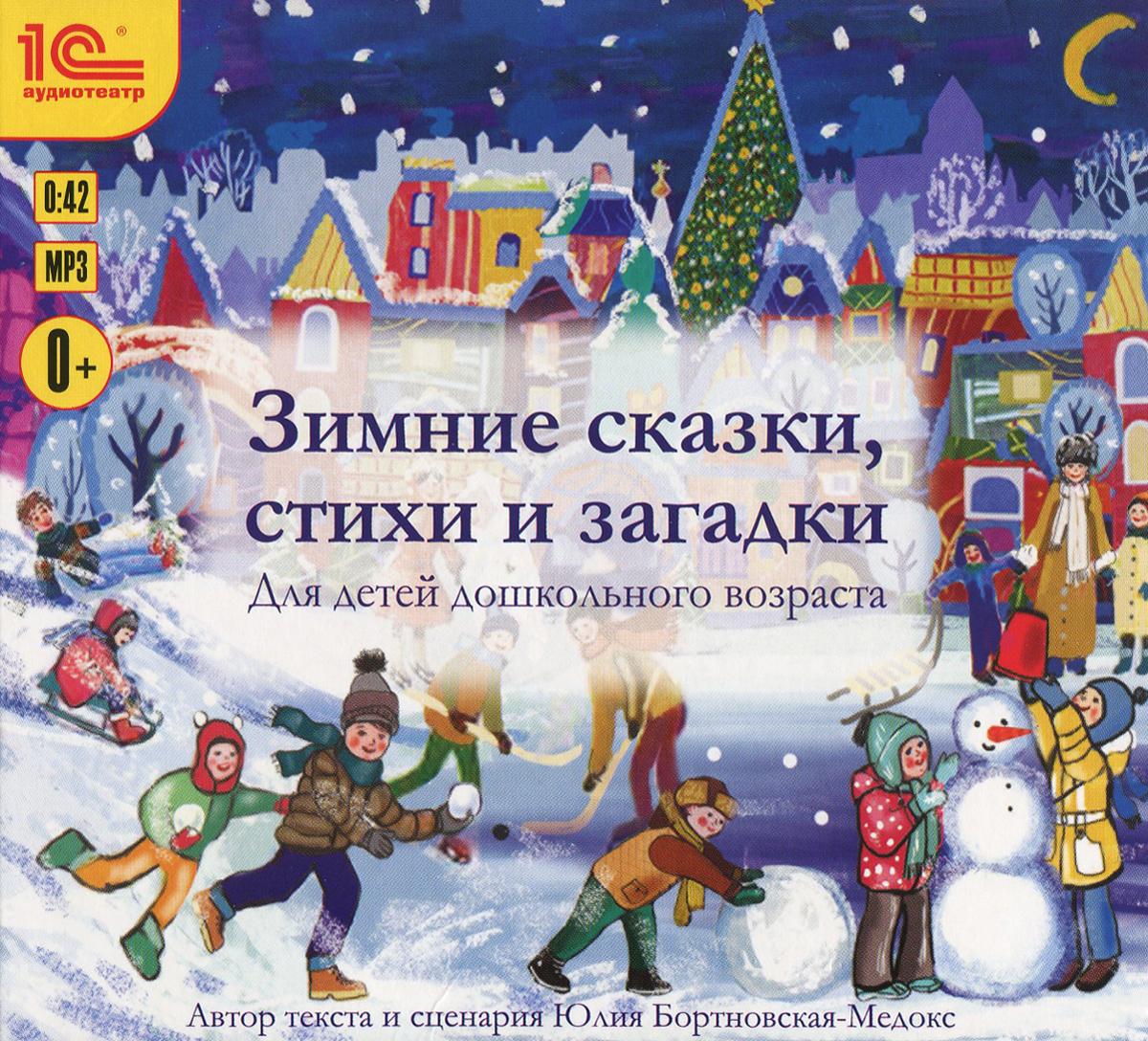 Zakazat.ru: Зимние сказки, стихи и загадки (аудиокнига MP3). Юлия Бертновская-Медокс