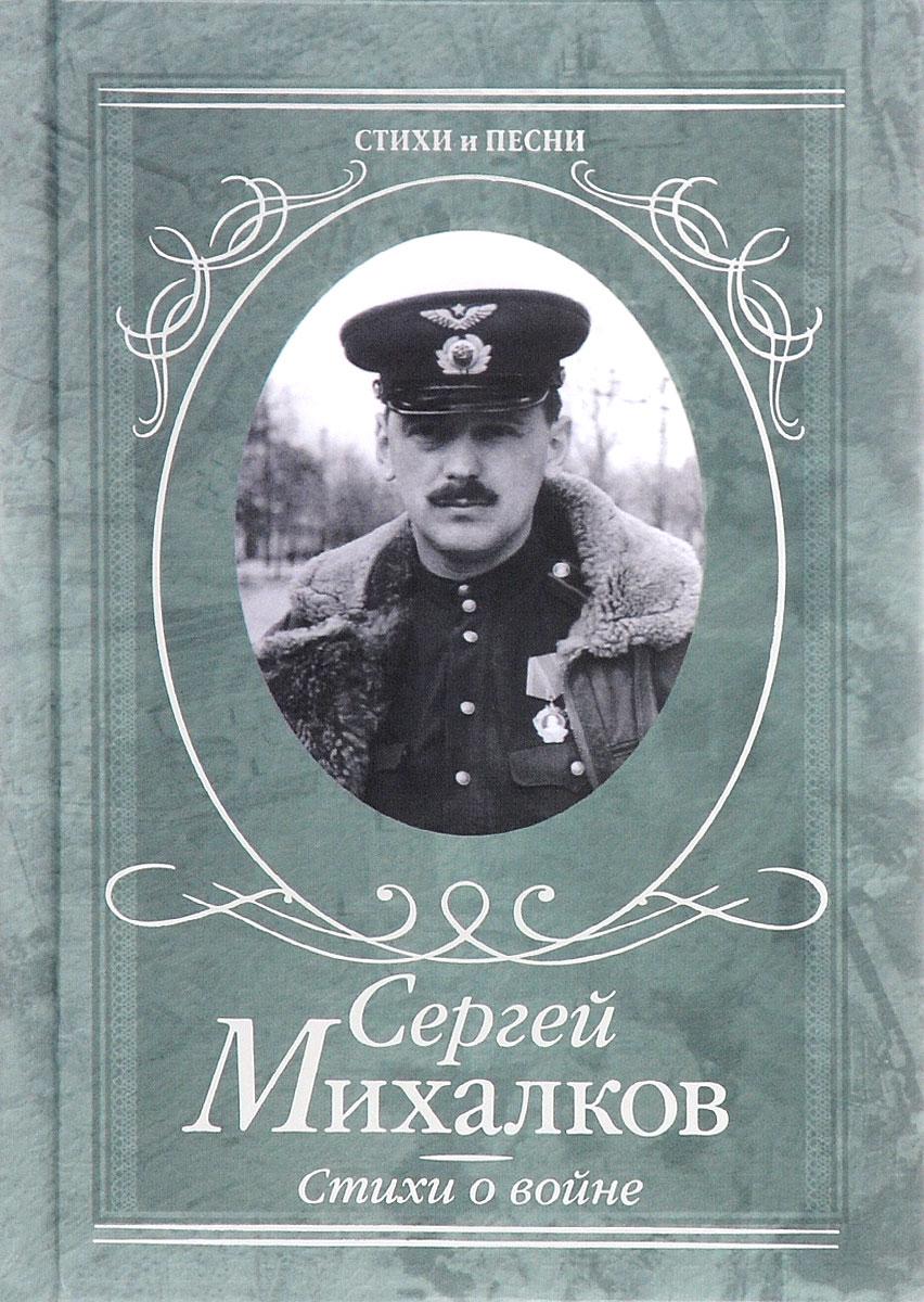 Сергей Михалков. Стихи о войне