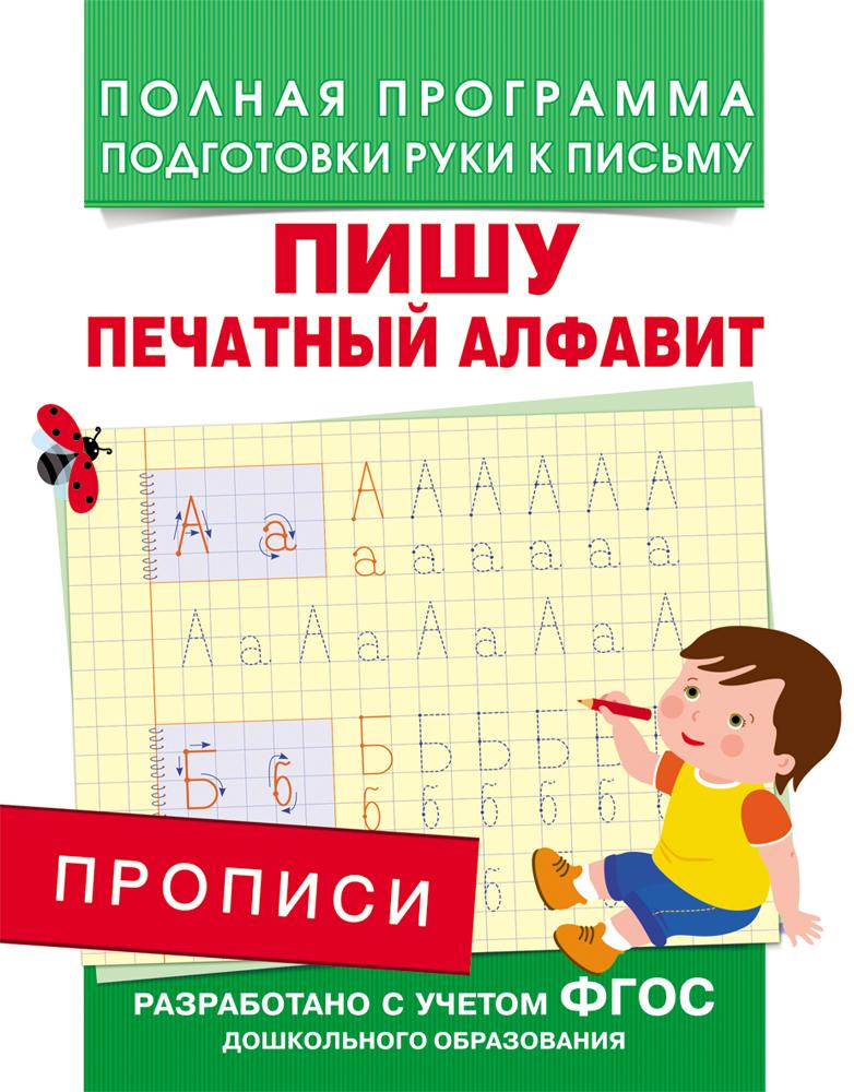 Прописи. Пишу печатный алфавит ( 978-5-353-07663-6 )