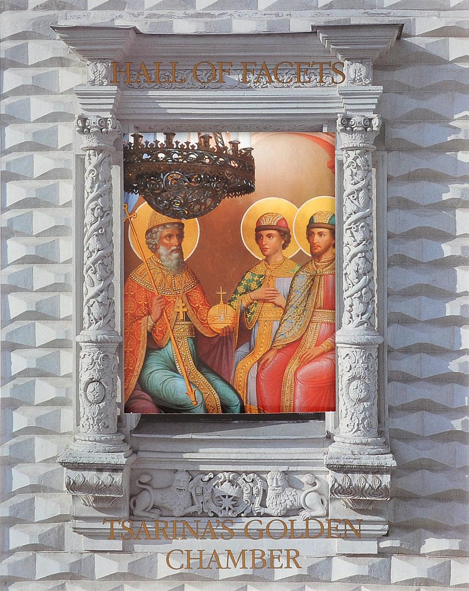 Hall of Facets: Tsarina's Golden Chamber