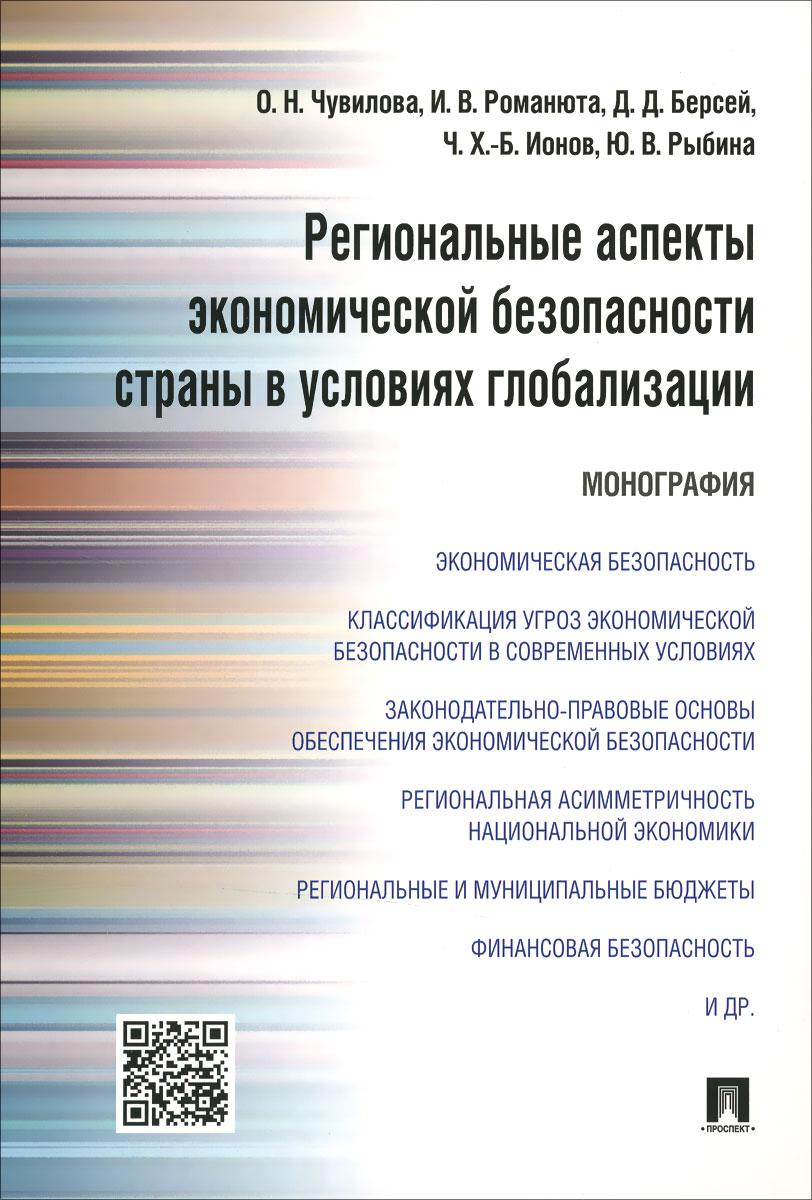 Региональные аспекты экономической безопасности страны в условиях глобализации ( 978-5-392-19659-3 )