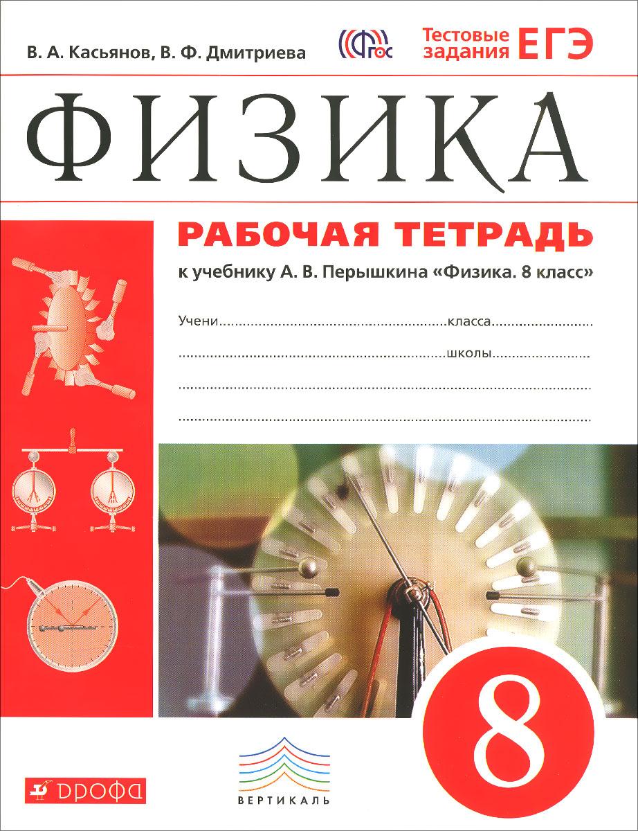 Физика. 8 класс. Рабочая тетрадь к учебнику А. В. Перышкина ( 978-5-358-16454-3 )