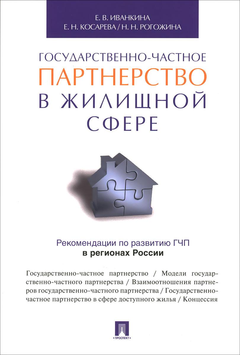 Государственно-частное партнерство в жилищной сфере ( 978-5-392-20116-7 )