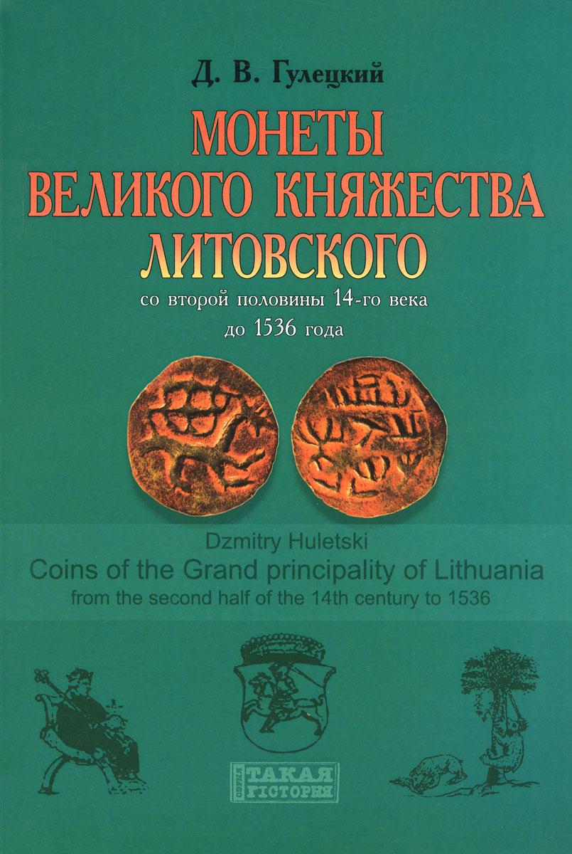Монеты Великого Княжества Литовского со второй половины 14-го века до 1536 года / Coins of the Grand Principality of Lithuania from the Second Half of the 14th Century to 1536