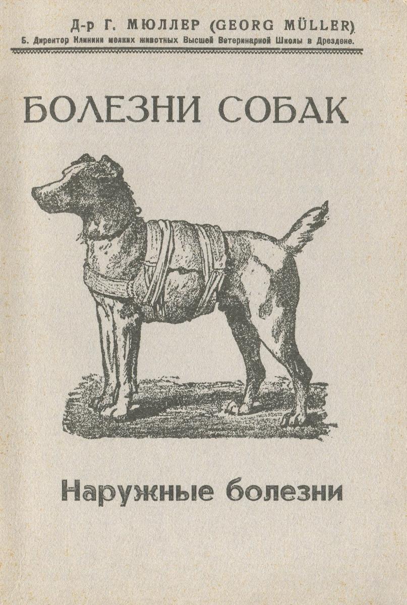 Болезни собак. Наружные болезни. Краткое руководство