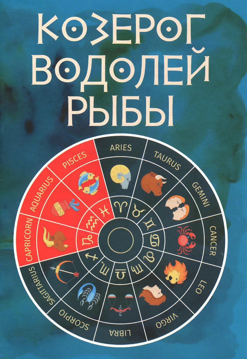 Козерог, Водолей, Рыбы ( 978-5-4346-0362-1 )