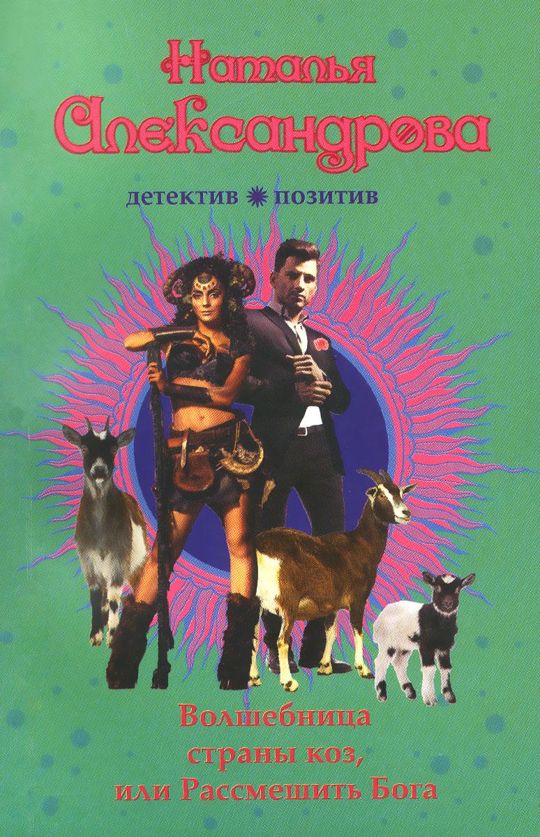 Волшебница страны коз, или Рассмешить Бога