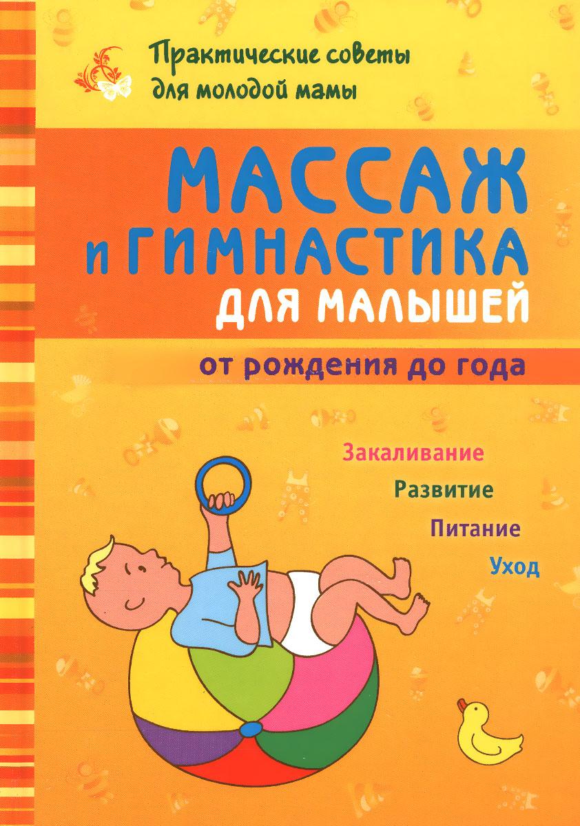 Массаж и гимнастика для малышей от рождения до года ( 978-5-94666-767-8 )