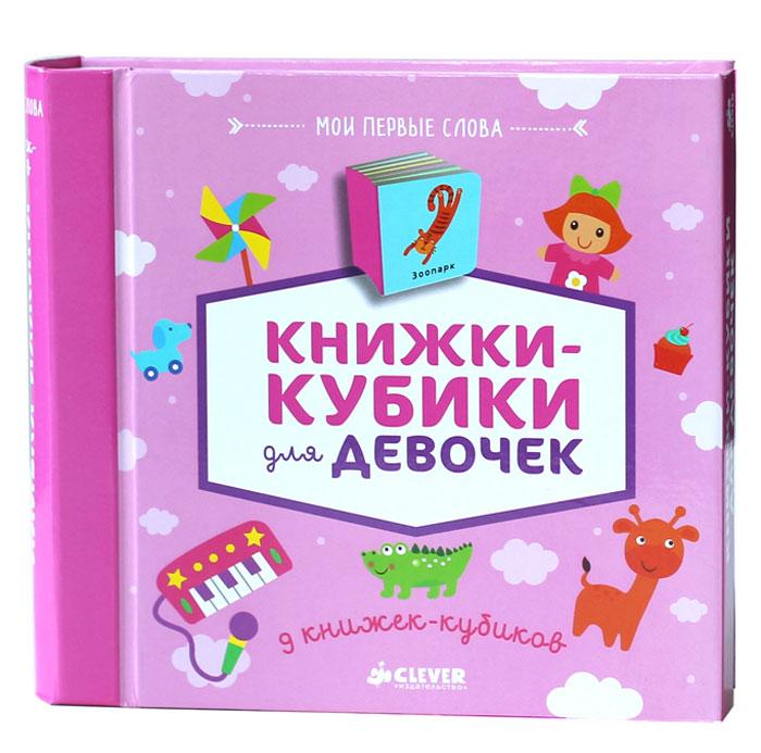 Книжки-кубики для девочек (комплект из 9 книг)12296407Яркие и красивые книжки-кубики из этой коробки помогут малышу освоить самые важные базовые понятия, познакомят с новыми словами, а также стимулируют развитие его мышления. Что вас ждет в коробке: 9 книжек-кубиков с темами: Профессии; Зоопарк; Одежда; Игрушки; Обувь; Домашние животные; Овощи; Фрукты. Наши эксперты - педагоги и логопеды - разработали эту яркую коробку с кубиками специально для того, чтобы малыш быстро запоминал новые слова и предметы, которые он встречает с первых дней жизни. Изюминки: Книжки-кубики изготовлены из плотного картона, который сложно порвать, испортить; Края книжечек скруглены, что позволит не травмироваться малышу; Кубики размещаются в ячейках коробки, которая также изготовлена из плотного картона; Крышка коробки закрывается на замок-магнит.