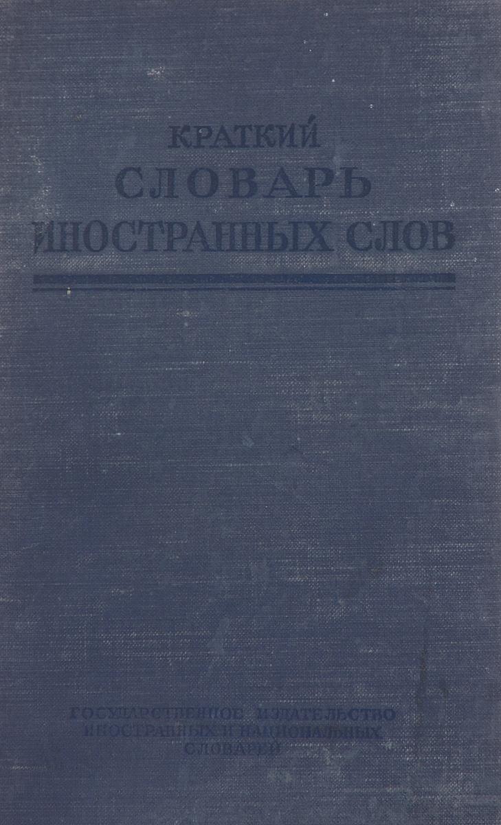 Краткий словарь иностранных слов142Госиздат иностранных и национальных словарей 500.000 экз., твердый переплет, обычный формат.