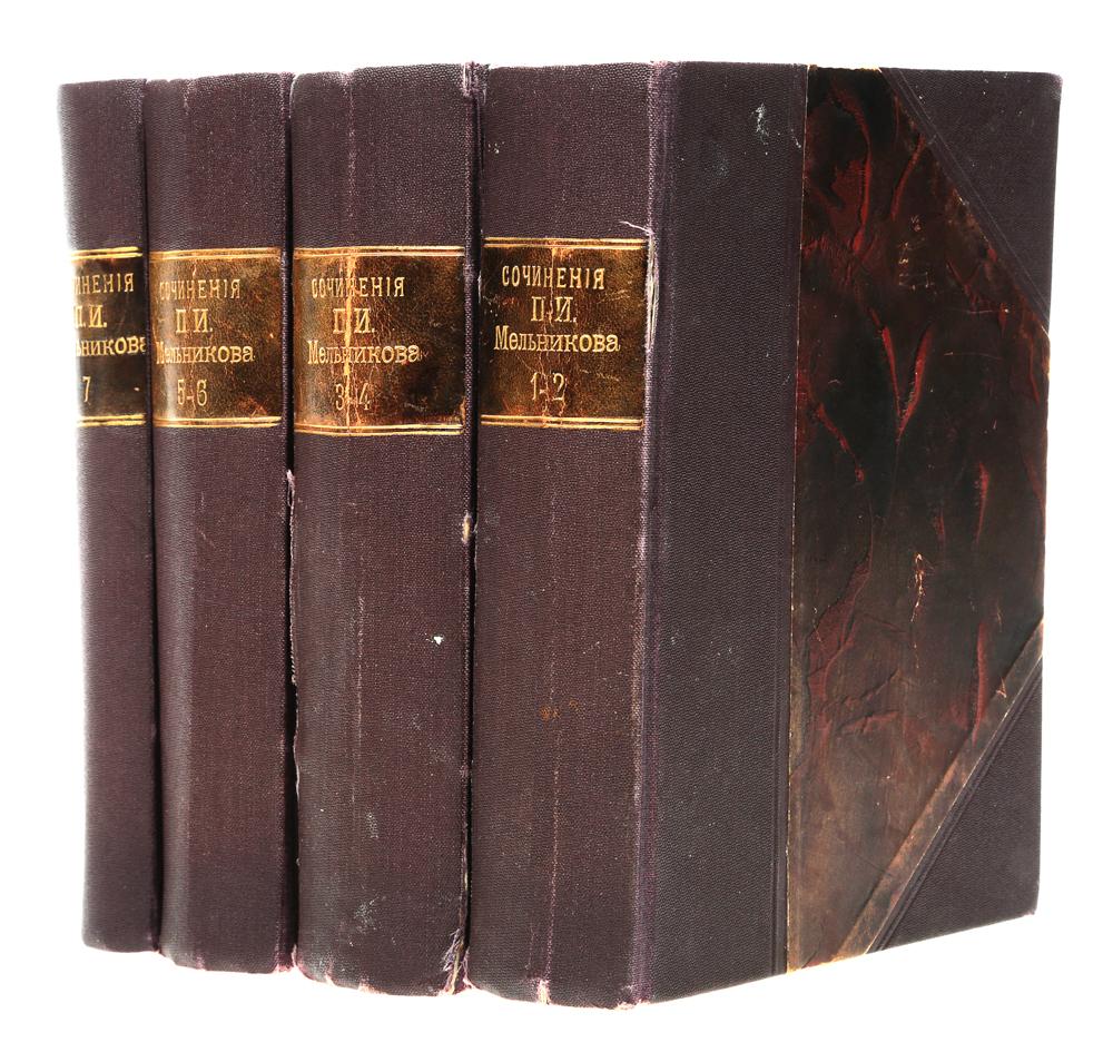Полное собрание сочинений П. И. Мельникова (Андрея Печерского) в 7 томах (комплект из 4 книг)