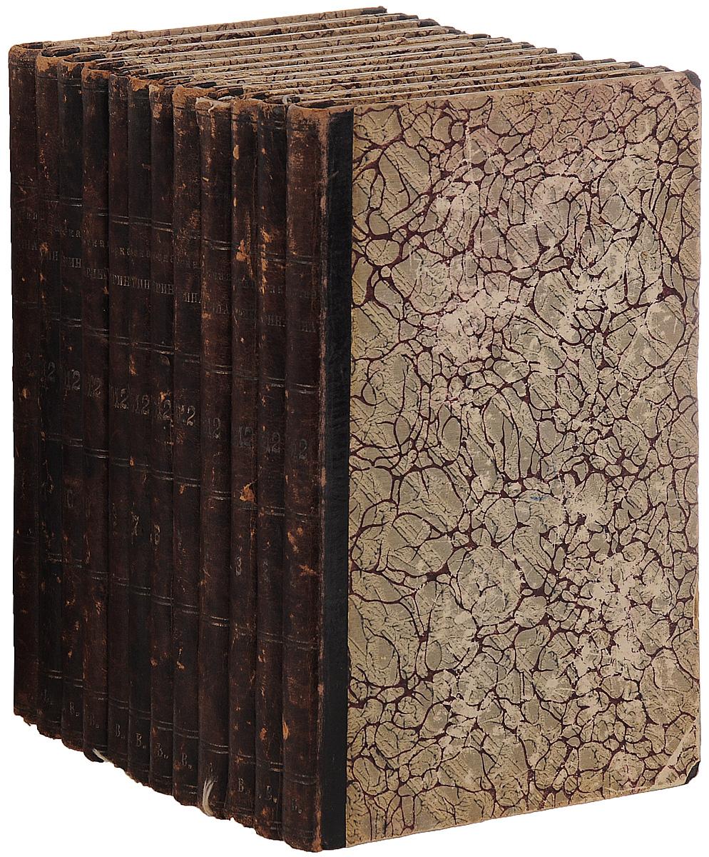 Русская Старина (ежемесячное историческое издание за 1912 год) (комплект из 12 книг)