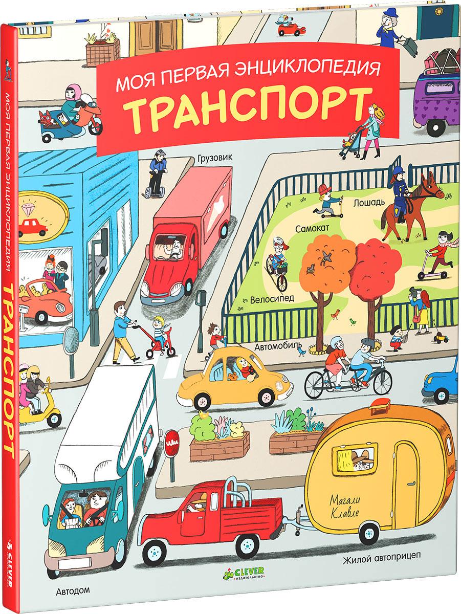 Моя первая энциклопедия. Транспорт12296407Что вас ждет под обложкой: Замечательная энциклопедия и игра найди и покажи в одной книге. Гид для родителей: Простые, специально адаптированные для детей иллюстрации познакомят малыша с миром транспорта. Каждый разворот содержит большую иллюстрацию, на которой транспортные средства изображены в их обычной среде. Рассматривая картинки вместе со взрослым, ребёнок познакомится с различными видами транспорта. Изюминки: - Яркие и красочные иллюстрации - Плотные страницы из картона - Рекомендованный возраст: 1-5 лет.