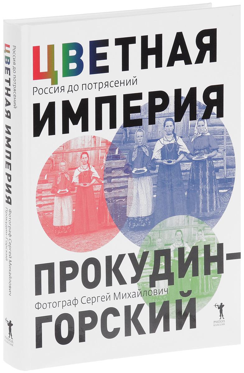 Цветная империя. Россия до потрясений ( 978-5-386-08095-2 )