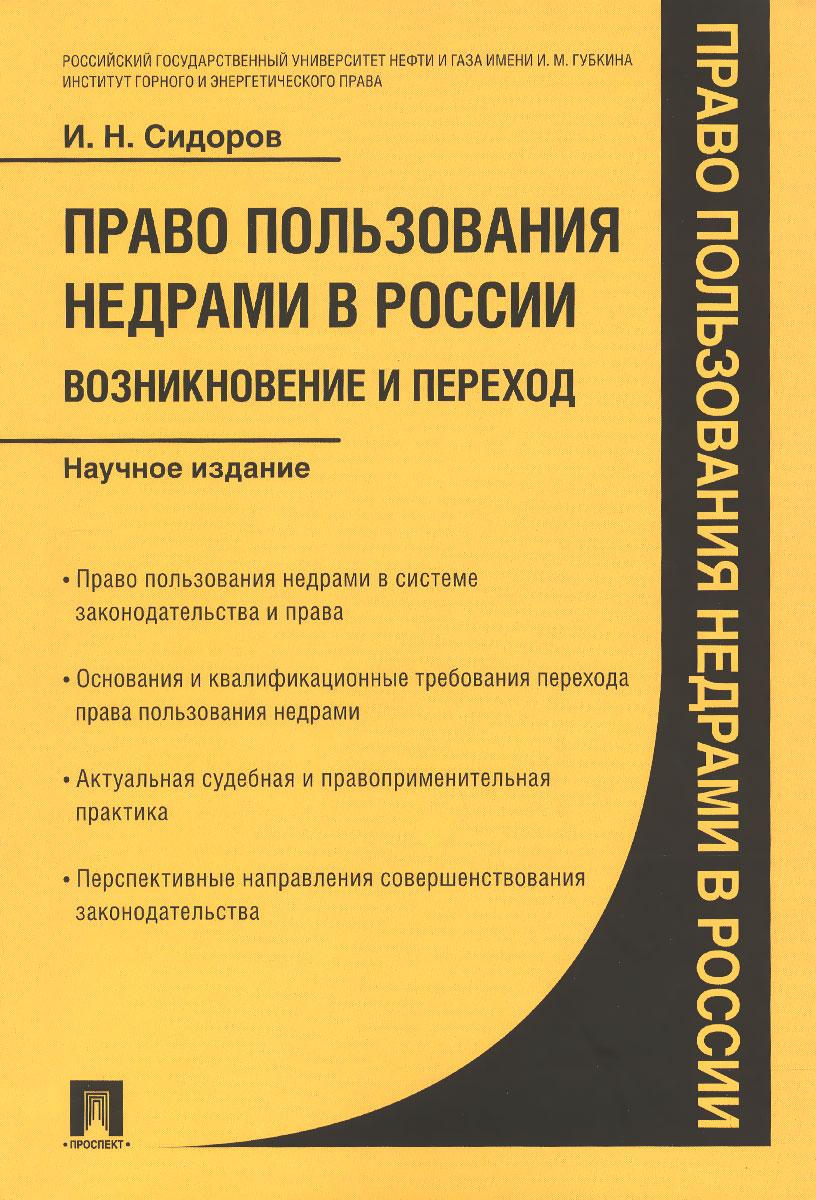 Право пользования недрами в России. Возникновение и переход ( 978-5-392-20086-3 )