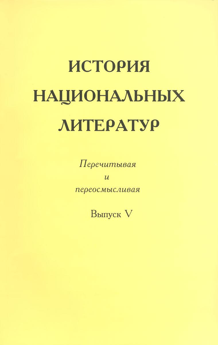 История национальных литератур. Перечитывая и переосмысливая. Выпуск 5