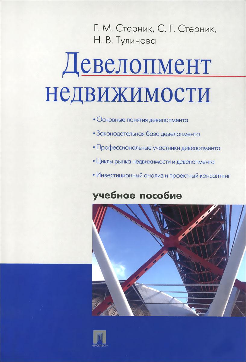 Девелопмент недвижимости. Учебное пособие ( 978-5-392-19936-5 )