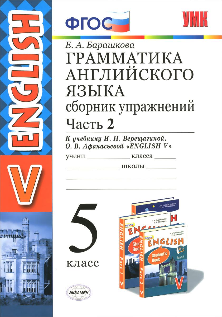 Английский язык. 5 класс. Грамматика. Сборник упражнений. К учебнику И. Н. Верещагиной, О. В. Афанасьевой. Часть 2