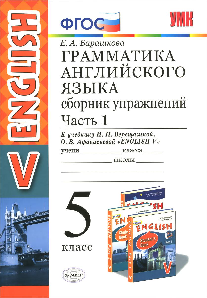 Английский язык. 5 класс. Грамматика. Сборник упражнений. К учебнику И. Н. Верещагиной, О. В. Афанасьевой. Часть 1