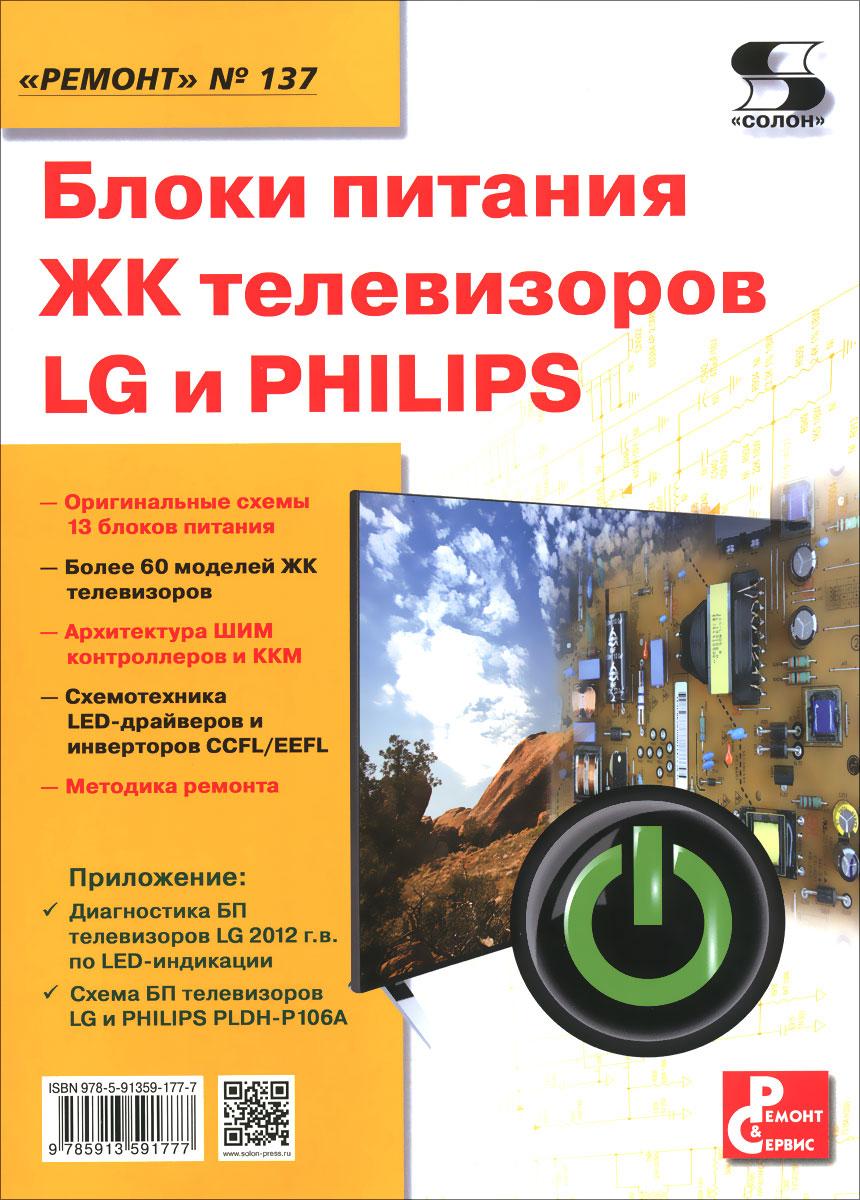 Блоки питания ЖК телевизоров LG и PHILIPS. Выпуск 137