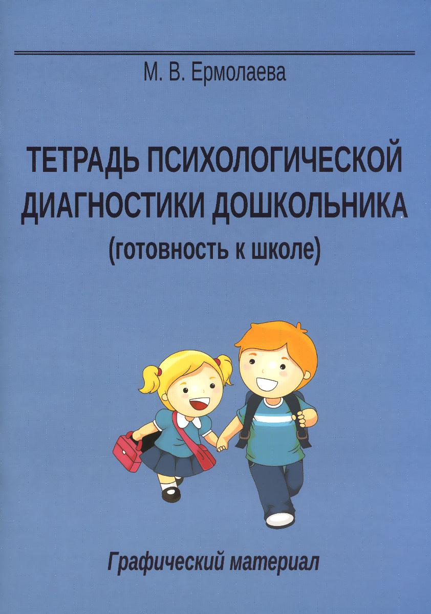 Тетрадь психологической диагностики дошкольника. Готовность к школе. Графический материал