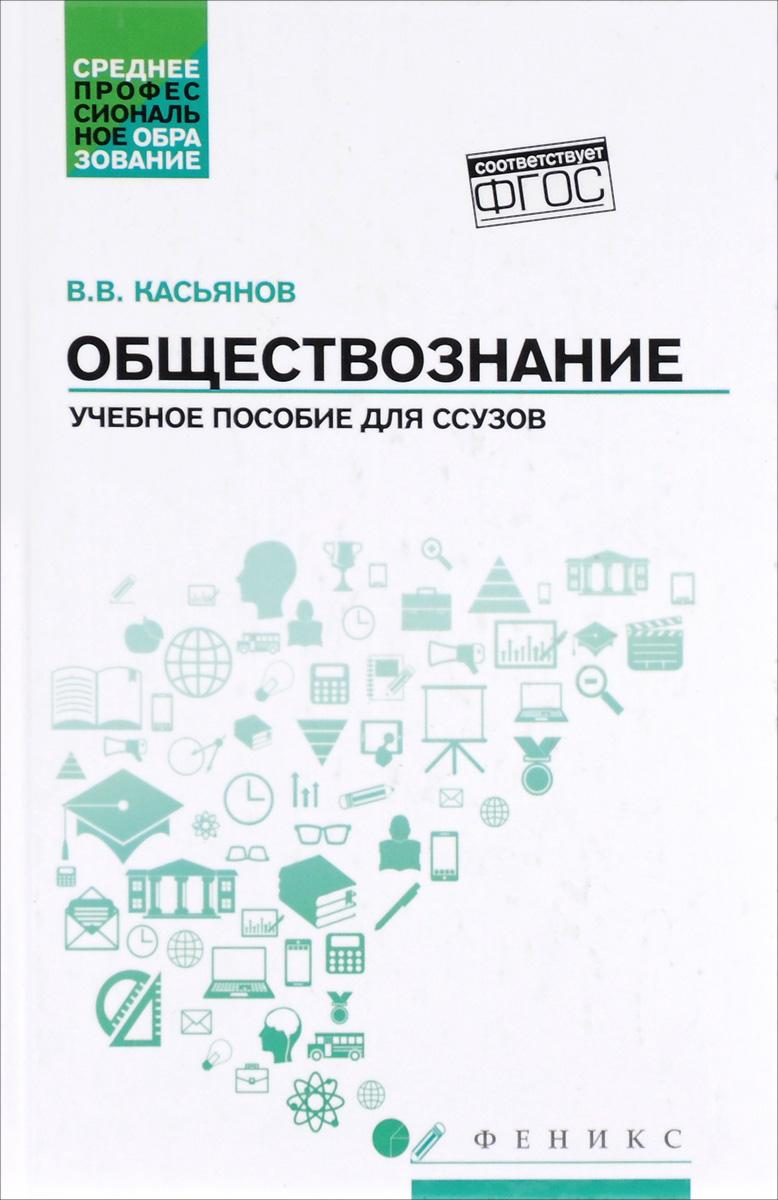 Обществознание. Учебное пособие ( 978-5-222-26861-2 )