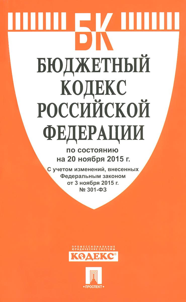 Бюджетный кодекс Российской Федерации ( 978-5-392-20108-2 )