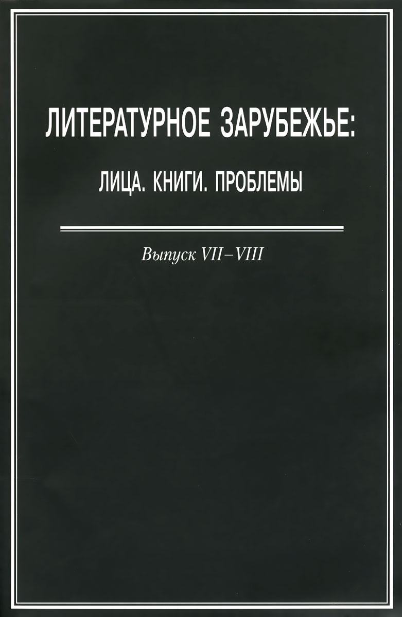 Литературное зарубежье. Лица. Книги. Проблемы. Выпуск 7-8
